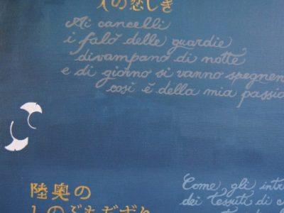 Stile etnico: poesie d'amore giapponesi (con traduzione!)